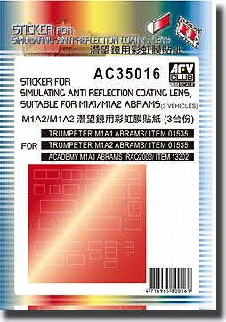 Sticker for Simulating Anti-Reflection Coating Lens #AFVAC35016