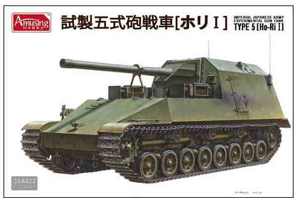 WW II Project: Japan Experimental Gun Tank, Type 5 (Ho-Ri I) #AUH35A022