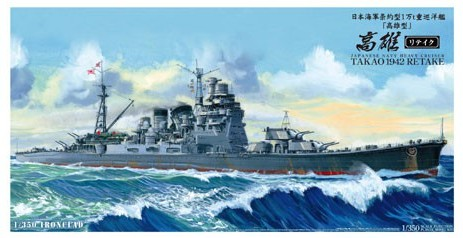 Ironclad IJN Heavy Cruiser Takao 1942 Updated Edition #AOS540