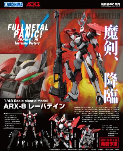 Full Metal Panic Series: ARX8 Laevatein #AOS9543