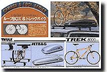 Auto Roof Rack and Bike #FJM11042