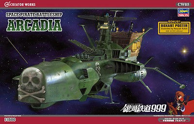 Captain Harlock Space Pirate Dimension Voyage Battleship Arcadia 3rd Ship Attack Enhanced Type (Ltd Edition) (D)<!-- _Disc_ --> #HSG64736