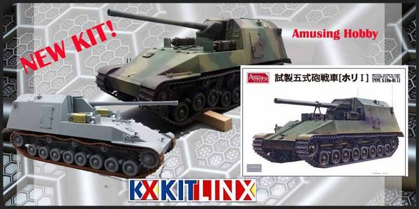Amusing Hobby 1/35 New Tank