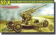 Ace Plastic Models  1/72 52K 85mm Soviet Heavy Anti-Aircraft Gun (1939 Early Version) AMO72276
