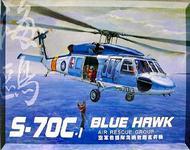 AFV Club  1/35 S-70C Sikorsky Seahawk AFV35S13