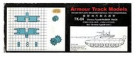 Armor Track  1/35 Chinese Type 98 Rubber Type Tracks (D)<!-- _Disc_ --> ATX4