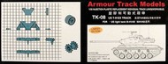 Armor Track  1/35 US T91E3 Tracks for M41/42 Tank (D)<!-- _Disc_ --> ATX8