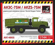 AKZS-75M-131-P oxygen tanker on ZiL-131 chassis #AR14805