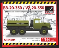 Armory  1/144 VZ-20-350 air tanker on ZiL-131 chassis ARY14804