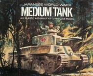 Atlantis Models  1/48 WWII Japanese Medium Tank (formerly Aurora) - Pre-Order Item AAN313