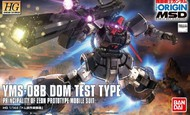 Bandai  1/144 HG Gundam The Origin: #007 YMS08B Dom Test Prototype BAN203226