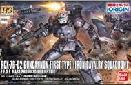 Bandai  1/144 HG Gundam The Origin Series: #011 RCX76-02 Gun Cannon First Type (Iron Cavalry Squadron) BAN210503