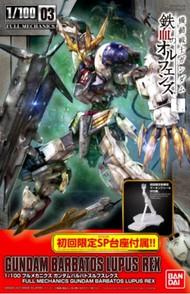 Bandai  1/100 Gundam Iron-Blooded Orphans Series: #003 Full Mechanics Gundam Barbatos Lupus Rex BAN212964