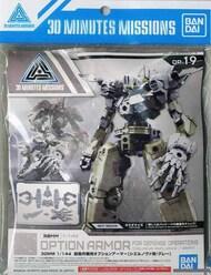 "Bandai  1/144 ""5060253  #19 Cielnova Option Armor For Defense Operations (Light Gray) ''30 Minute missions'' BAN2518745"