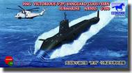 Bronco Models  1/350 HMS Victorious S29 Vanguard Class Submarine BOM5015