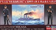 Hasegawa  1/35 Ijn Battleship Mikasa HSG40090