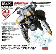Hasegawa  1/20 Maschinen Krieger Altair Space Type Humanoid Unmanned Interceptor Grober Hund (Ltd Edition) HSG64105
