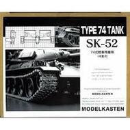 Model Kasten  1/35 Japanese Type 74 Tracks MKSSK52