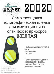 SX-Art  1/24 Holographic film to simulate optical instruments lens (Yellow) SXA20020