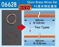 Trumpeter Models   N/A 55cm Brass Wire Set (Solid & Braided) TSM6628