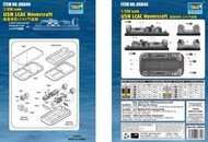 Trumpeter Models  1/350 USN LCAC Hovercraft (New Tool) (AUG) - Pre-Order Item TSM6644