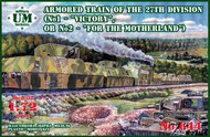 Armored train of the 27th-Division #UMMT644