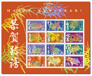 3997 39c Lunar New Year Set of 12 F-VF Used Singles 3997used