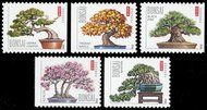 4618-22 (45c) Bonsai Trees Set of 5 Mint singles 4518-22sgls