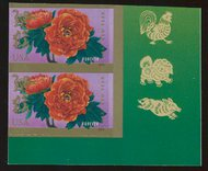 5057i Forever Lunar New Year Imperf Horizontal Pair 5057ihp