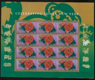 5057i Forever Lunar New Year Imperf Sheet of 12 5057ish