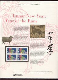 3747 37c Year of the Ram  Commemorative Panel CAT 677  19060