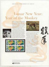3832 37c Year of Monkey Commemorative Panel CAT 700 c9700