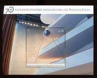 UNG 611 1.40 fr UN 70th Anniversary Souvenir Sheet ung611