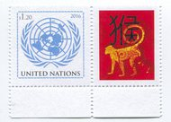 UNNY 1126 $1.20 Chinese Year of the Monkey Single Stam unny1126a