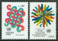 UNG 105-06 30c- 1 fr. Definitives UN Geneva Mint NH 12454