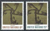 UNNY 232-33 8c-15c Maria Sert Mural UN New York Mint NH unny232