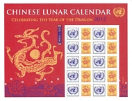 UNNY 1037 Lunar Dragon Personalized Sheet ny1037ps