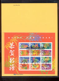 3895     37c Lunar New Year Souvenir Sheet of 24 USPS Souve 1-May