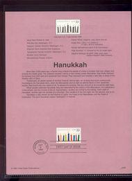 3352     33c Hanukkah USPS Souvenir Page 99-36