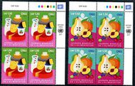 UNG 644-645 1, 1.50 Fr World Food Day Inscription Blocks ung644-5ib
