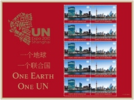 UNNY 1008-9 Shanghai World Expo Pair From Personalized Sheet unny1008