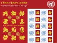 UNNY 1009v2 (S38) Shanghai Lunar Calendar Tiger Person. Sheet unnys38