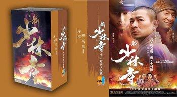 """Dragon 1/6 Scale 12"""" Shaolin Jing Kong Action Figure 73162 #73162"""